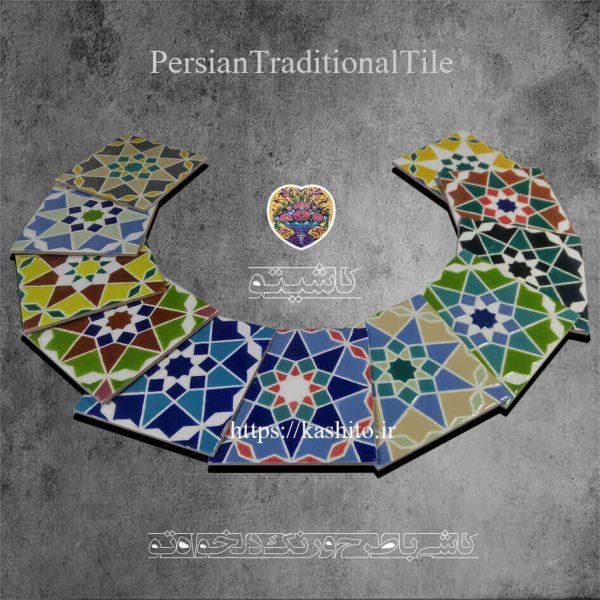 فروش کاشی سنتی ایرانی